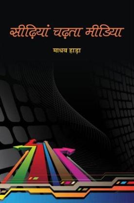 books madhav hada