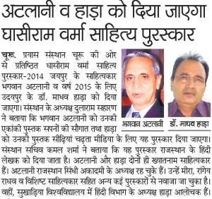 dainik bhaskar 20 july 14 jodhpur