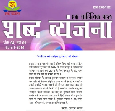 verma purskar news 1