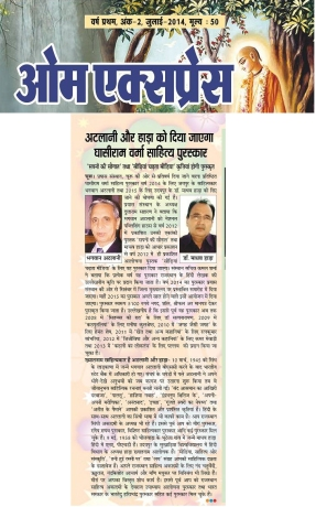 verma purskar news 2