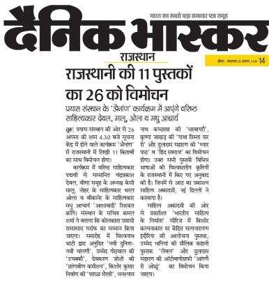 dainik bhaskar copy