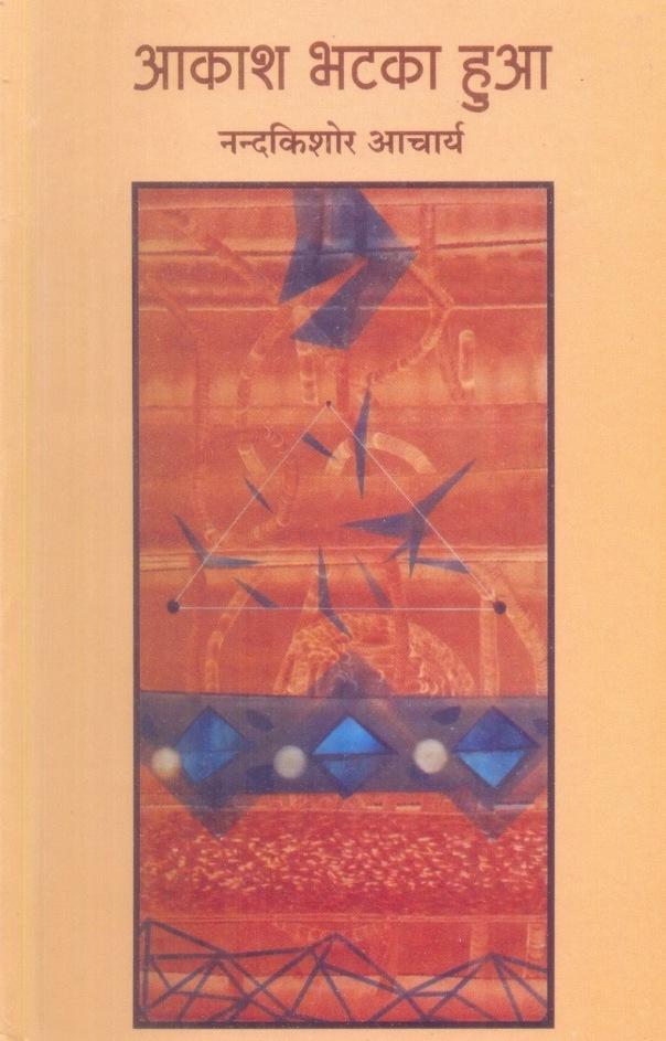 book -Aakaash Bhatkaa huaa