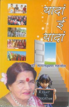 book-taralaxman-gahalot