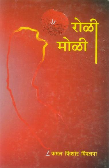 book-roli-moli-kamal-kishor-pipalawa