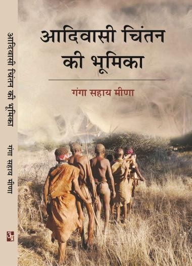 ganga sahay meena book